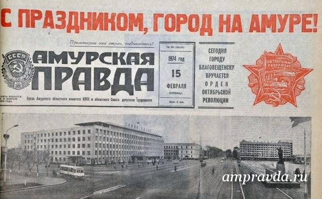 47年前,布拉戈维申斯克(Blagoveshchensk)被授予经济和文化发展成功的命令/今天,阿穆尔州(Amur Region)的首府有一个值得纪念的日子:恰好47年前-1974年2月15日-该市被授予十月勋章革命。 Amurskaya Pravda报告了一个重要事件。布拉戈维申斯克是第十个获得此殊荣的苏联城市。
