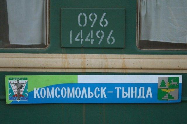 поезд Тында — Комсомольск.