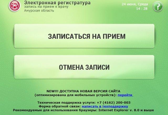 Телефон поликлиника 4 караганда голубые пруды телефон регистратуры