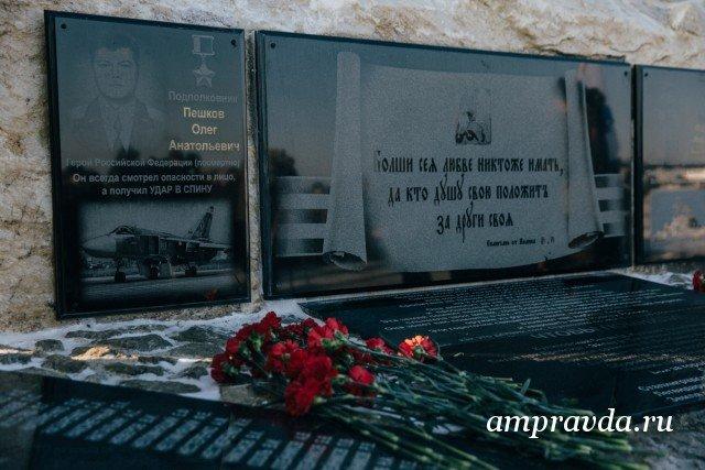 Барельеф погибшему вСирии лётчику установят вПриамурье