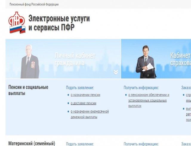 Амурская область пенсионный фонд личный кабинет какой минимальный стаж для получения пенсии для мужчин