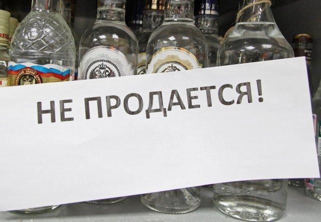 Избранникам предлагают запретить торговлю спиртным вобщепите после 23 часов