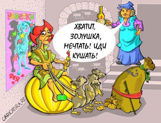 Картинки с золушкой смешные, для поздравления