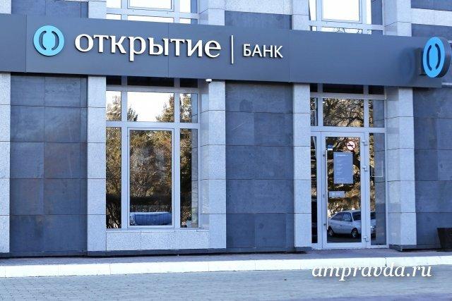 банк открытие кредитный потребительский кредит