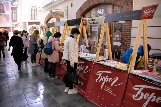 Bereg图书节首次在布拉戈维申斯克举行。Blagoveshchensk的7,000名居民和城市客人参加了10月3日至4日在Ostrova购物和娱乐中心举行的Bereg图书节的活动。在节日交易会上,有53家出版社和书店发行了书籍。演讲厅有45位演讲者,包括作家,诗人,评论家,导演。
