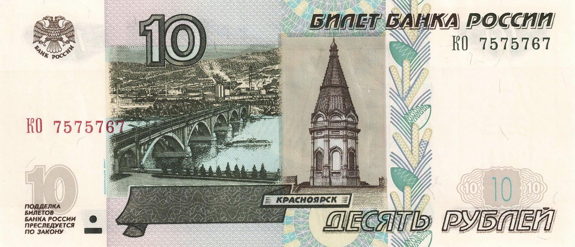 Купюры рублей россии 10 коп 2000 года цена