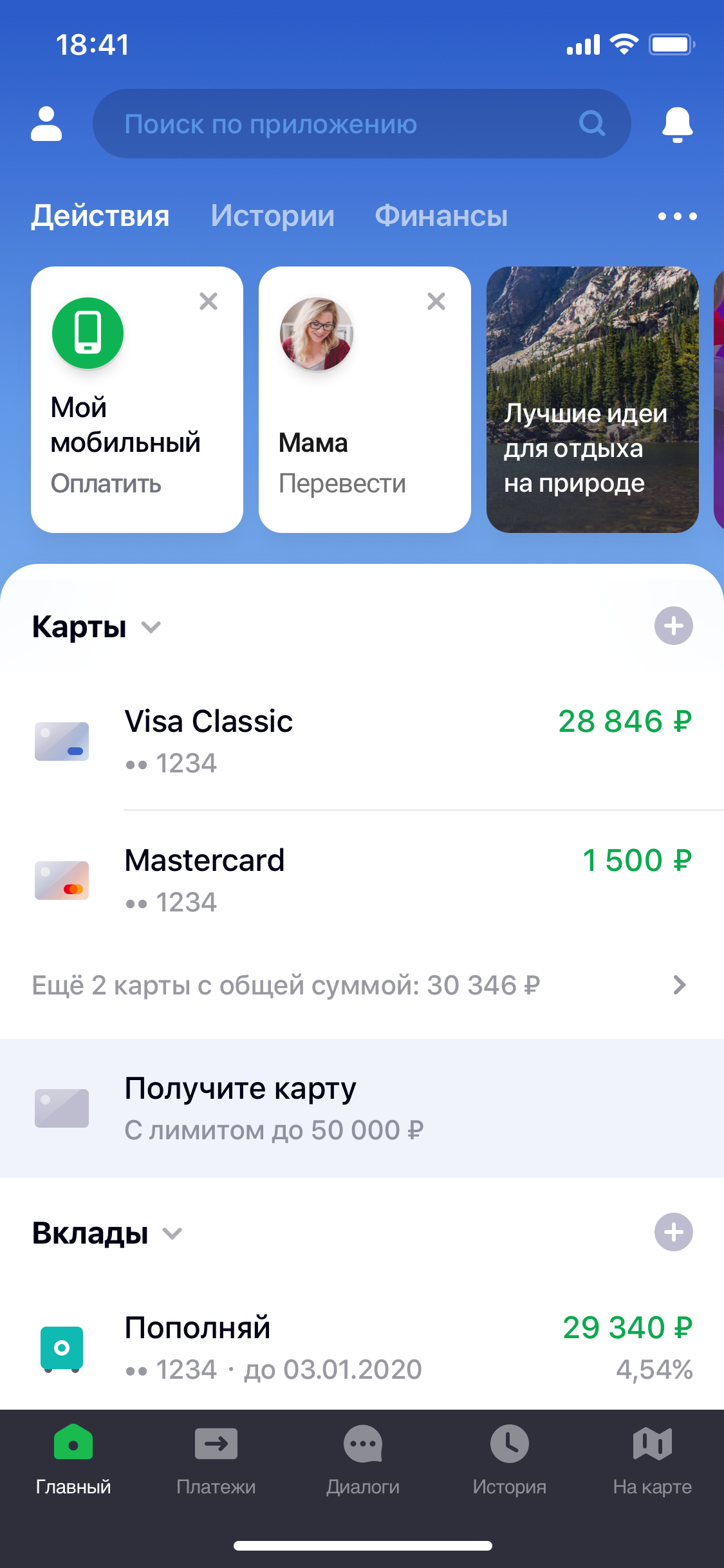 сберг банк онлайн capital one credit card payment sign in